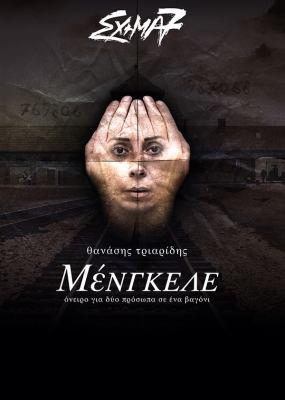"""Θέατρο """"Μένγκελε"""" του Θανάση Τριαρίδη την Κυριακή 21 Απριλίου στο cine Studio"""