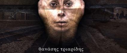 """Θέατρο """"Μένγκελε"""", του Θανάση Τριαρίδη την Κυριακή 21 Απριλίου στο Cine Studio"""