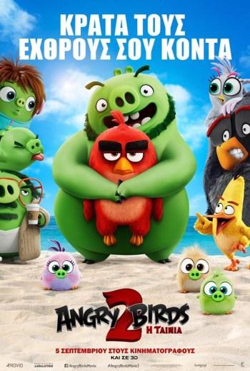Angry Birds: H Tαινία 2 (Μεταγλωττισμένο)