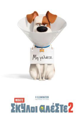 Μπάτε Σκύλοι Αλέστε 2 (Μεταγλωττισμένο)