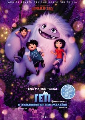 Γέτι: Ο Χιονάνθρωπος των Ιμαλαΐων (Μεταγλωττισμένο)