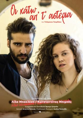 """Θεατρική Παράσταση """" Οι Κάτω απ' τ' Αστέρια"""" την Δευτέρα 26 Αυγούστου στο Θέατρο Τεχνόπολις"""