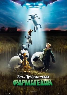 Σον το Πρόβατο Η Ταινία: Φαρμαγεδών (Μεταγλωττισμένο)