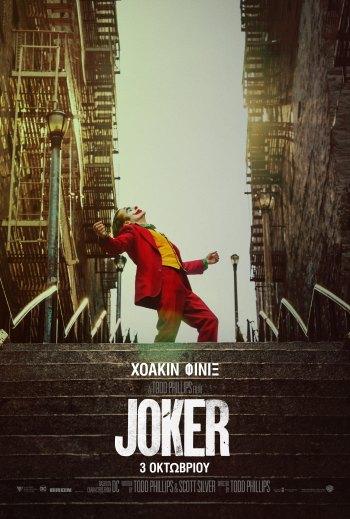 Avant Premiere της ταινίας Joker, την Τετάρτη 2 Οκτωβρίου στα Τεχνόπολις & Βιτσέντζος Κορνάρος