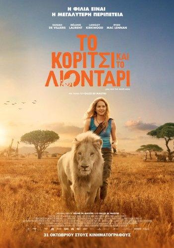Το Κορίτσι και το Λιοντάρι (Μεταγλωττισμένο)