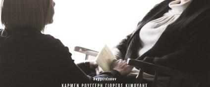 """""""Για Θύμισε μου"""" – Μια ταινία για το Αλτσχάιμερ της Μαρίας Σβολιαντοπούλου, το Σάββατο 25 & την Κυριακή 26 Ιανουαρίου στο Βιτσέντζο Κορνάρο"""