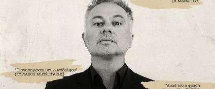 Stand-Up Comedy Χριστόφορος Ζαραλίκος «Επιστροφή στην Κανονικότητα» την Παρασκευή 6 Μαρτίου στο Cine Studio