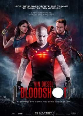 Bloodshot (από Πέμπτη 11 Ιουνίου)