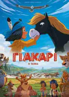 Γιάκαρι: H Ταινία (Μεταγλωττισμένο)