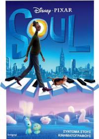 Soul (Μεταγλωττισμένο) (από Πέμπτη 27 Μαΐου)