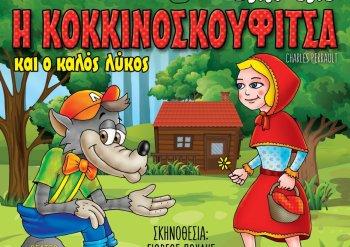 """Παιδικό Θέατρο """" Η Κοκκινοσκουφίτσα και ο Καλός Λύκος"""" Τετάρτη 28 Ιουλίου στο Τεχνόπολις"""