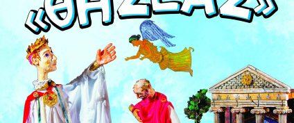"""Το Κουκλοθεάτρο Κρήτης με την παράσταση """"Ο Θησέας"""" στο Τεχνόπολις την Κυριακή 7 και 14 Νοεμβρίου"""