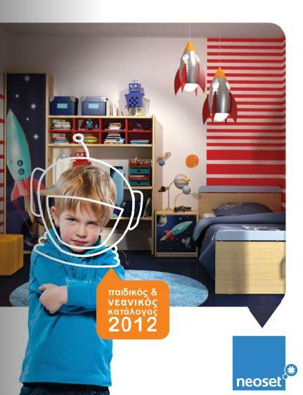 Παιδικός κατάλογος Neoset 2012