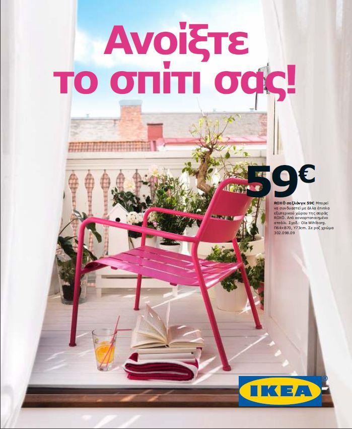 Καιρός για... έξω! Καλοκαιρινό Έντυπο IKEA 2012