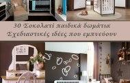 30 Σοκολατί παιδικά δωμάτια - Σχεδιαστικές ιδέες που εμπνεύουν