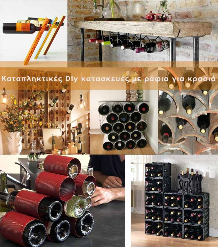 Καταπληκτικές Diy κατασκευές με ράφια για κρασιά-Μέρος πρώτο
