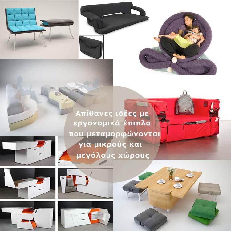 Απίθανες ιδέες με εργονομικά έπιπλα που μεταμορφώνονται για μικρούς και μεγάλους χώρους