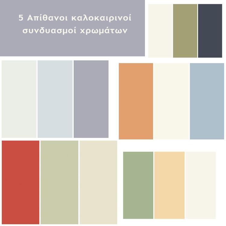Απίθανοι καλοκαιρινοί συνδυασμοί χρωμάτων5