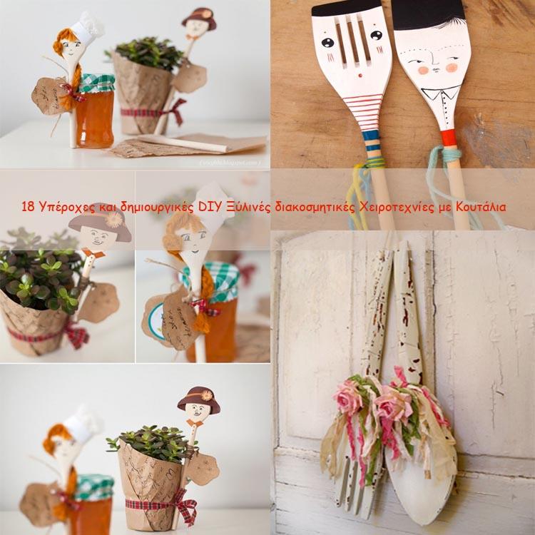 DIY Ξύλινές διακοσμητικές Χειροτεχνίες με Κουτάλια18