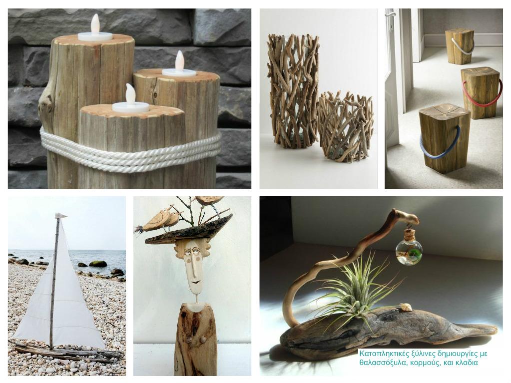 Καταπληκτικές ξύλινες δημιουργίες (θαλασσόξυλα, κορμούς, και κλαδια) σε 67 φωτογραφίες