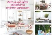 20 Απίθανες ιδέες με κρεμαστά κρεβάτια για απόλυτη χαλάρωση σε εσωτερικούς και εξωτερικούς χώρους