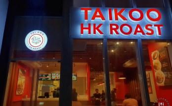 Tai Koo HK Roast