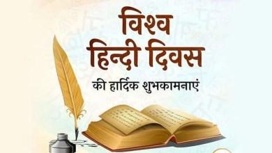 hindi diwas 2021 image