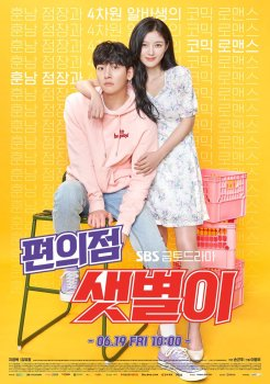Backstreet Rookie | Convenience Store Saet Byul 2020 | ซับไทย | Korean Drama