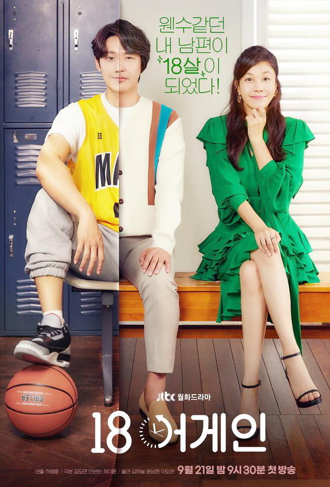 18 Again [Eng-Sub] 18 어게인 | Korean Drama Best 14