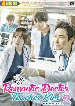 DR ROMANTIC 2 พากย์ไทย | Korean Drama Best 2020 | ดอกเตอร์ โรแมนติก2 ซีรี่ย์เกาหลี