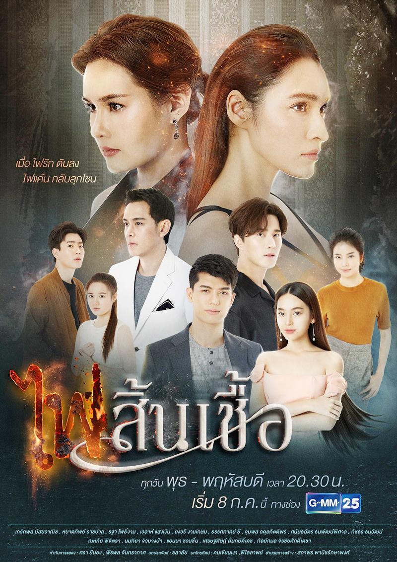 Fai Sin Chua ep 22 END | ไฟสิ้นเชื้อ | Thai Drama | thaidrama | thailakorn | thailakornvideos | thaidrama2020 | thaidramahd | meelakorn | lakornsod | klook | seesantv | viu | raklakorn | dramacool Best
