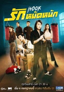 Hook | รักหมัดหนัก | Thai Drama | Thai Lakorn | Best Drama 2020