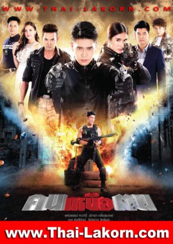 Khon Nuer Khon, คนเหนือฅน, Thai Drama, Thai Lakorn, thaidrama, thailakorn, thailakornvideos, thaidrama2021, malimar tv, meelakorn, lakornsod, raklakorn, dramacool, Best