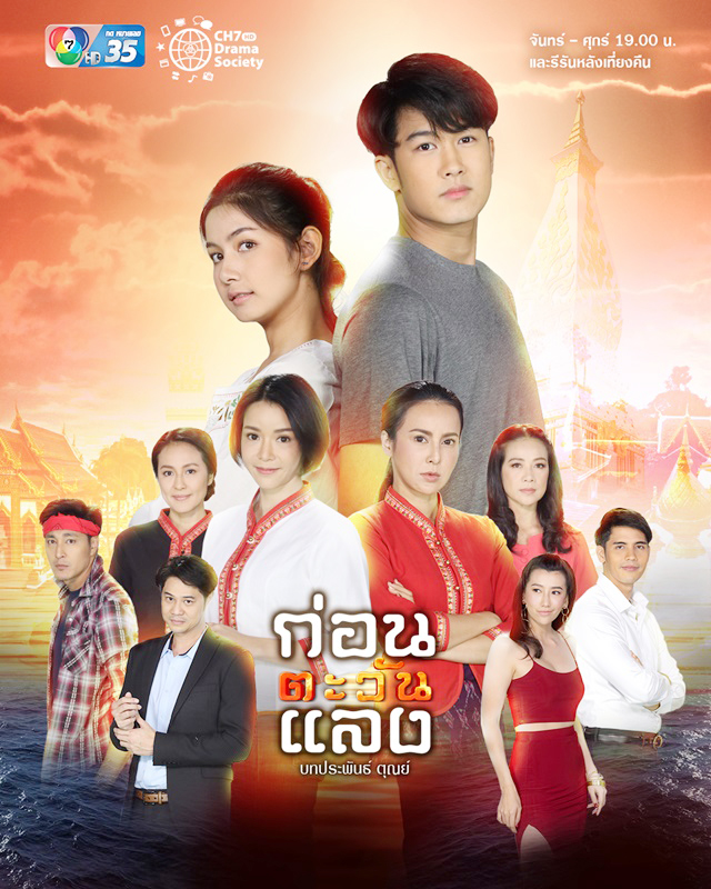 Korn Tawan Laeng | ก่อนตะวันแลง