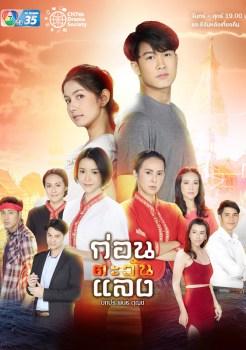 Korn Tawan Laeng | ก่อนตะวันแลง | Thai Drama | Thai Lakorn | Best Drama 2020