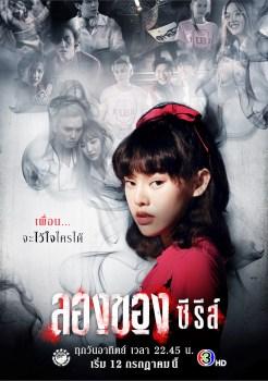 Long Khong | ลองของ | Thai Drama | Thai Lakorn | Best Drama 2020