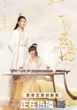 Marry Me ซับไทย 三嫁惹君心 Chinese Drama Best 2020
