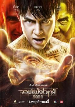 Necromancer | จอมขมังเวทย์ | Thai Movie Best 2020