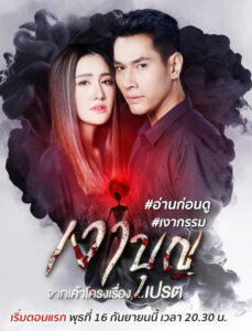 Ngao Boon, เงาบุญ, Thai Drama, thaidrama, thailakorn, thailakornvideos, thaidrama2020, thaidramahd, klook, seesantv, viu, raklakorn, dramacool