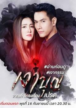 Ngao Boon | เงาบุญ | Thai Drama | Thai Lakorn | Best Drama 2020