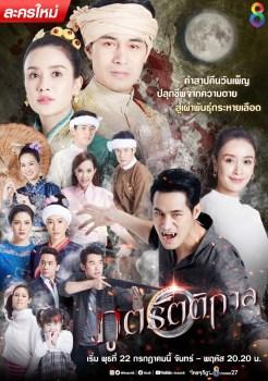 Poot Ratikarn | ภูตรัตติกาล | Thai Drama | Thai Lakorn | Best Drama 2020