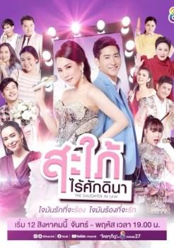 Sapai Rai Sukdina | สะใภ้ไร้ศักดินา | Thai Drama | Thai Lakorn | Best Drama 2020