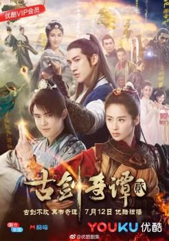 Sword of Legends 2 [Eng-Sub] 古剑奇谭二 | Chinese Drama Best 2018