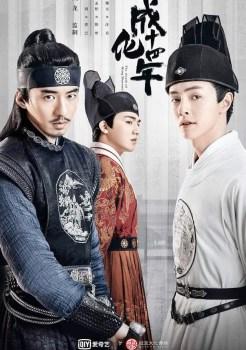 The Sleuth of Ming Dynasty รัชศกเฉิงฮว่าปีที่สิบสี่ พากย์ไทย | Chinese Drama Best 2020