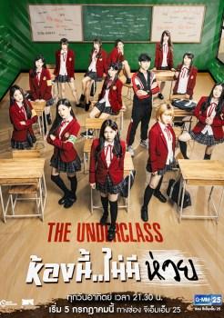 The Underclass | ห้องนี้ ไม่มีห่วย | Thai Drama | Thai Lakorn | Best Drama 2020