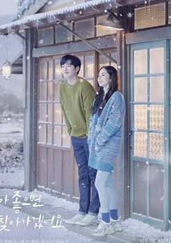 When the Weather Is Fine พากย์ไทย | Korean Drama 2020 | อากาศเป็นใจ ให้ฉันรักเธอ ซีรี่ย์เกาหลี พากย์ไทย