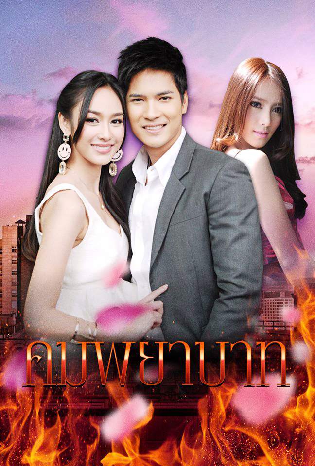 Kom Payabaht, คมพยาบาท, Thai Drama, thaidrama, thailakorn, thailakornvideos, thaidrama2020, thaidramahd, klook, seesantv, viu, raklakorn, dramacool