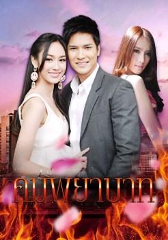 Kom Payabaht | คมพยาบาท | Thai Drama Best 2014