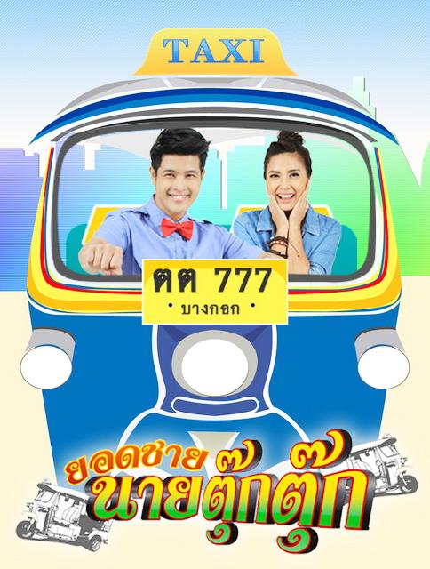 Yod Chai Nai Tuk Tuk, ยอดชายนายตุ๊กตุ๊ก, Thai Drama, thaidrama, thailakorn, thailakornvideos, thaidrama2020, thaidramahd, klook, seesantv, viu, raklakorn, dramacool
