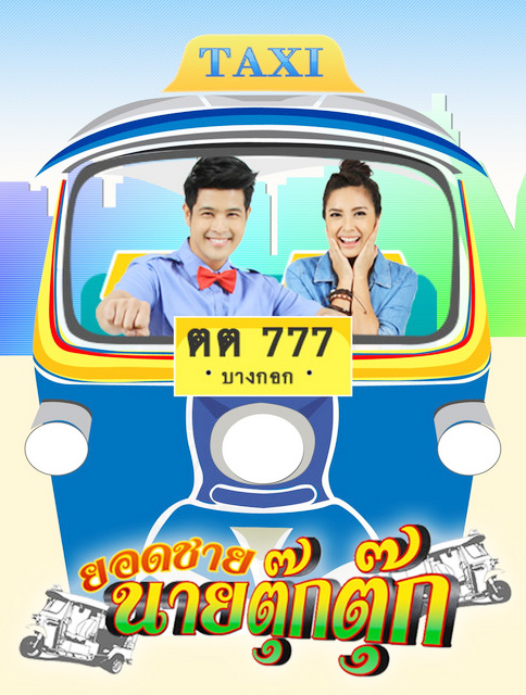 Yod Chai Nai Tuk Tuk  ep 30 END | ยอดชายนายตุ๊กตุ๊ก | Thai Drama | thaidrama | thailakorn | thailakornvideos | thaidrama2020 | thaidramahd | klook | seesantv | viu | raklakorn | dramacool Best